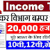 Income Tax Department Recruitment 2018 -  Apply Online For 20750 Post on www.incometaxindia.gov.in