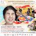 "The Nose Thailand ""ศิลปะสร้างและสัมผัสได้จากกลิ่น"" เชิญชวนมาร่วมเป็นส่วนหนึ่งของผลงานผู้พิการทางสายตา"