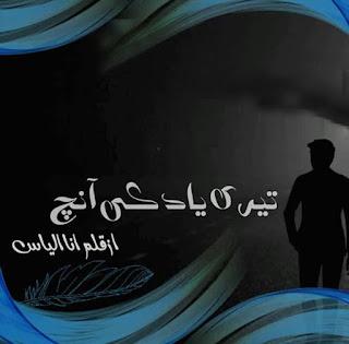 Teri Yaad Ki Aanch Episode 8 By Ana Ilyas Pdf Free Download
