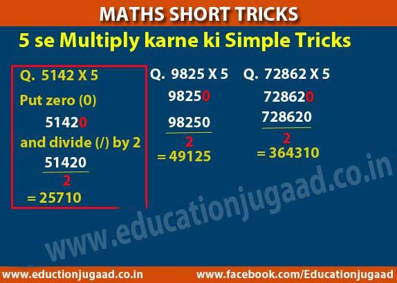 mats-tricks-in-hindi