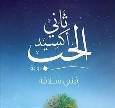 رواية ذات النقاب الاسود pdf عصير الكتب
