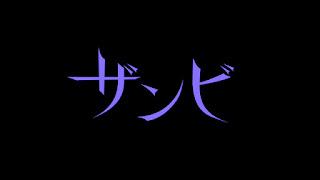 Nogizaka46 - Zombie.jpg