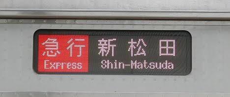 小田急電鉄 急行 新松田行き7 3000形