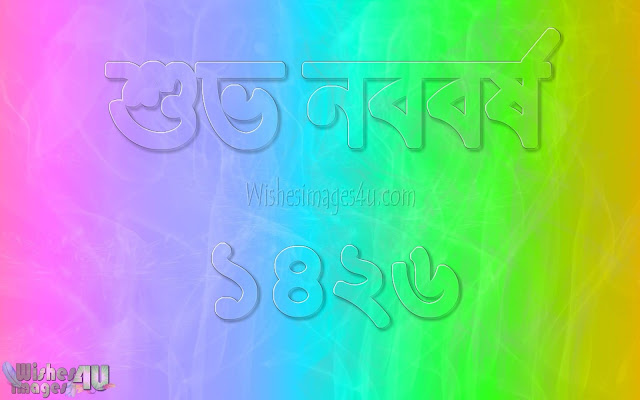 Pohela Boishakh 1426 HD Images Download