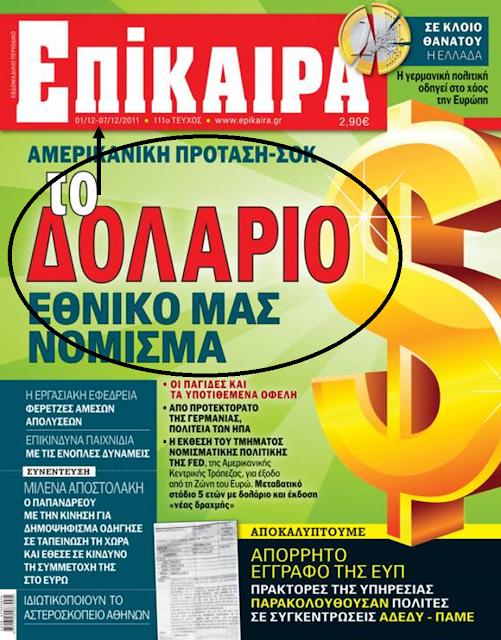«Επίκαιρα», Τεύχος 111, 1/12-7/12/2011
