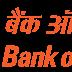 अंतिम तिथि रिमाइंडर: बैंक ऑफ बड़ौदा पीजीडीबीएफ (पीओ)