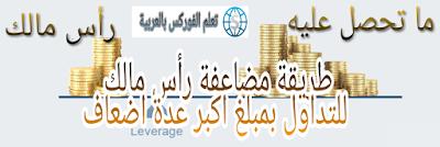 التداول بنظام الهامش Trading in margin forex