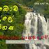 ගල්බොඩ ඇල්ලේ අභිරහස මෙන්න | The secret of Galboda waterfall