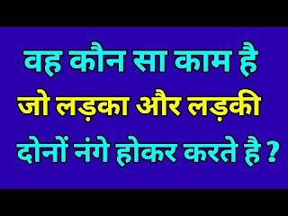 common-sense-question-in-hindi