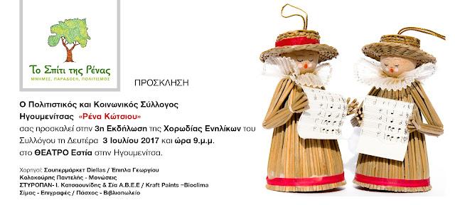 """3η Εκδήλωση της Χορωδίας Ενηλίκων του Πολιτιστικού και Κοινωνικού Συλλόγου Ηγουμενίτσας """"Ρένα Κώτσιου"""""""