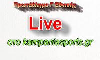 allo ena live tou kampaniasports