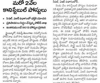 Telangana (TSLPRB) Police Constable Recruitment 2016