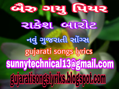 rakesh barot new song,bairu gayu piyar,raghav digital new song,bairu gayu,piyar,new gujarati song,