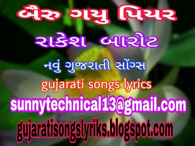 rakesh barot new song,bairu gayu piyar,raghav digital new song,bairu gayu,piyar,new gujarati song,