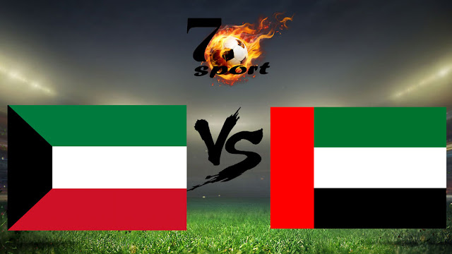 موعدنا مع  مباراة الامارات والكويت بتاريخ 28/12/2018  مبارة ودية