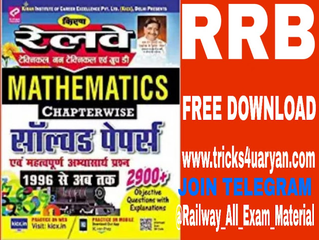 Kiran Railway Math Book PDF In Hindi