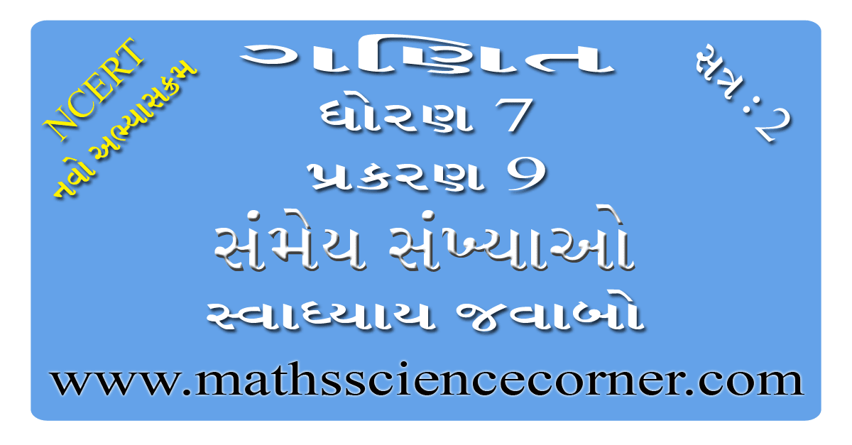 Maths Std 7 Swadhyay 9.1