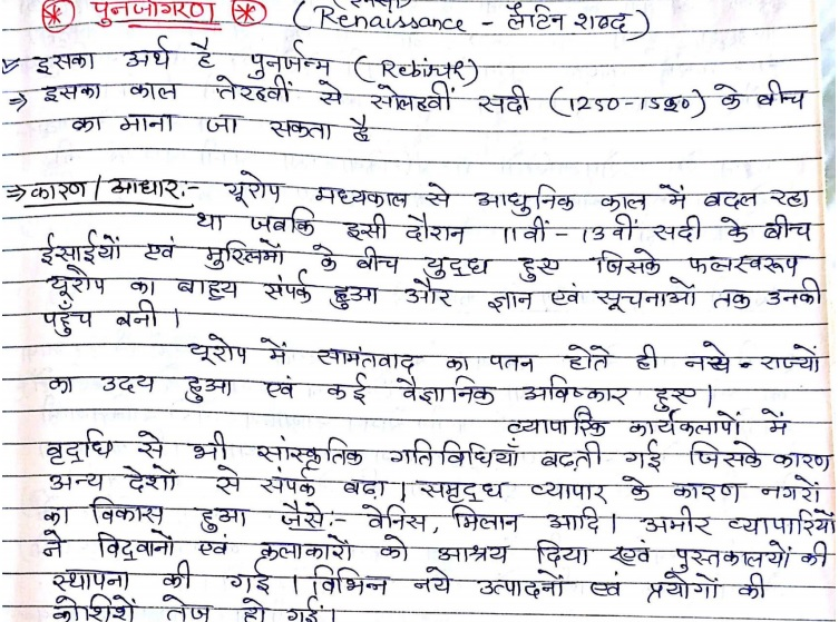 World History Handwritten Notes in Hindi PDF download - NotesPDF