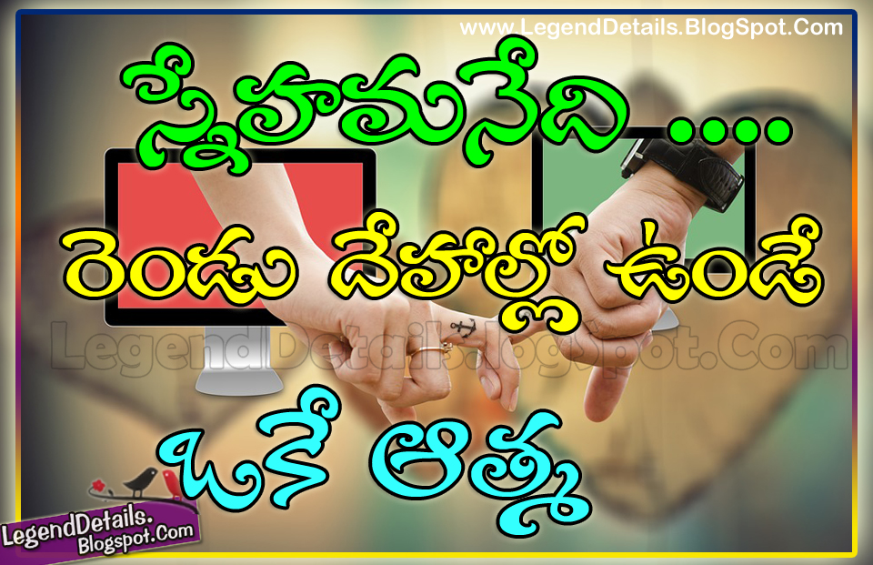 Best True Friendship Quotes Quotations Sayings In Telugu Language