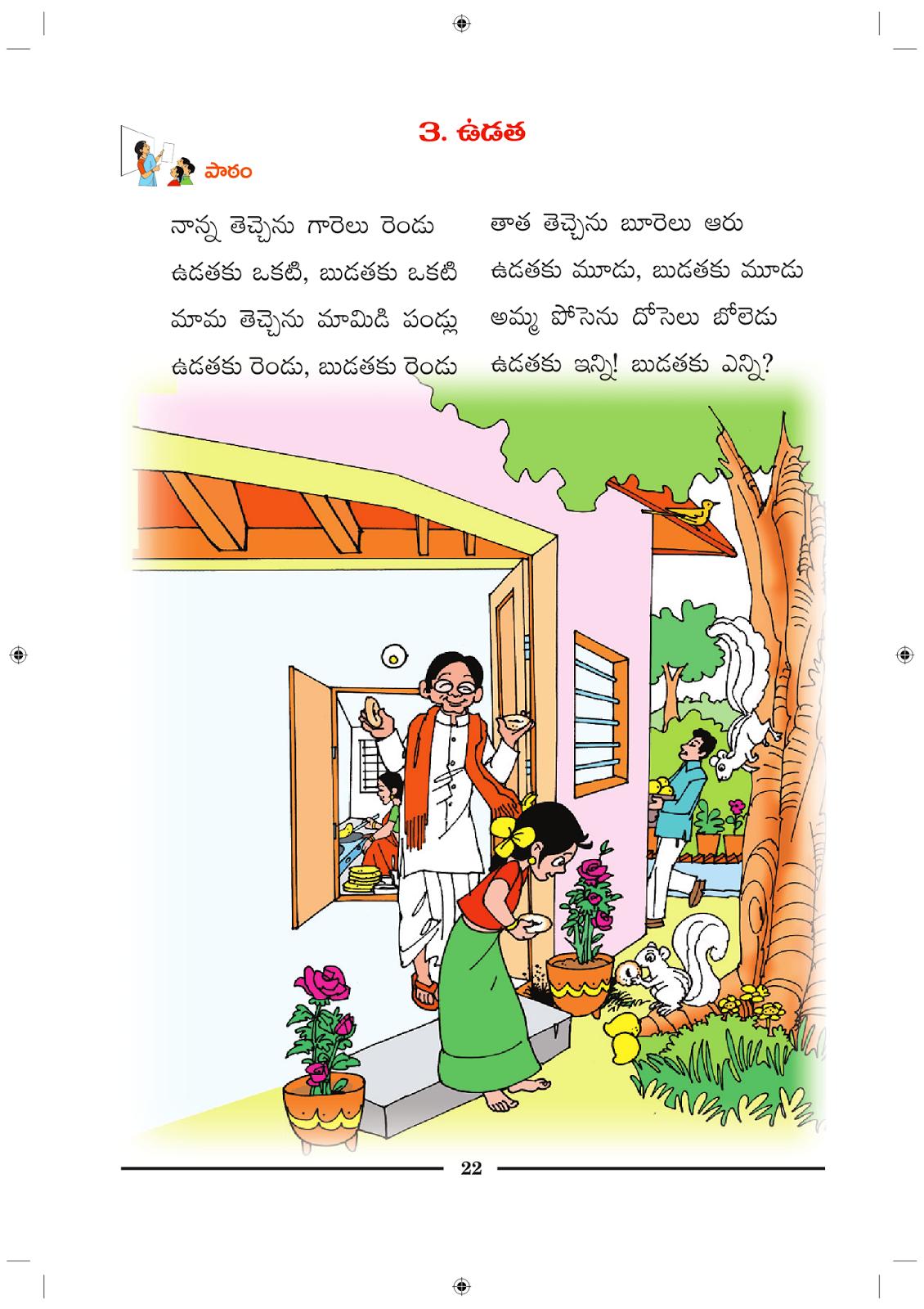 Telugu Picture Reading Video Lesson Udatha