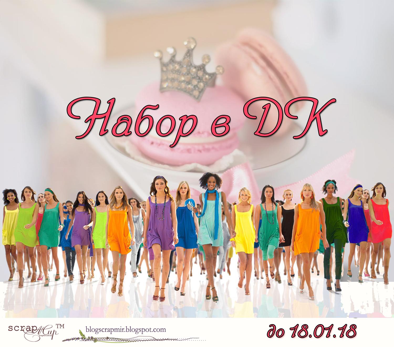 """Набор в ДК """"СкрапМир"""""""