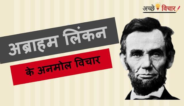 अब्राहम लिंकन  के अनमोल विचार - Abraham Lincoln Motivational Quotes in Hindi