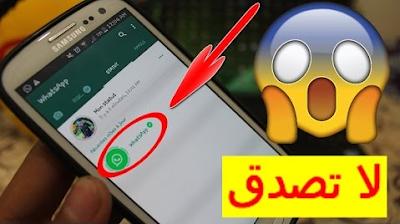 الميزة الجديدة التي أدهشت كل مستعملي الواتساب whatsapp  من أين أتت ؟ كيف تحصل عليها ؟و كيف تستخدمها ؟