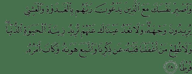 Surat Al Kahfi Ayat 28