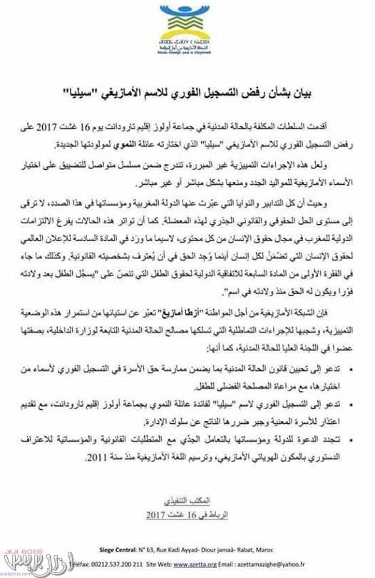 """تارودانت: بيان """"أزطا أمازيغ"""" بشأن رفض تسجيل الاسم الأمازيغي """"سيليا"""" بجماعة أولوز"""