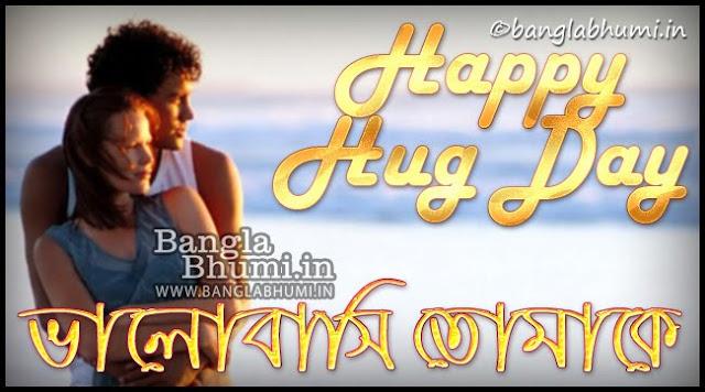 Happy Hug Day Bengali Wishing Wallpaper Free