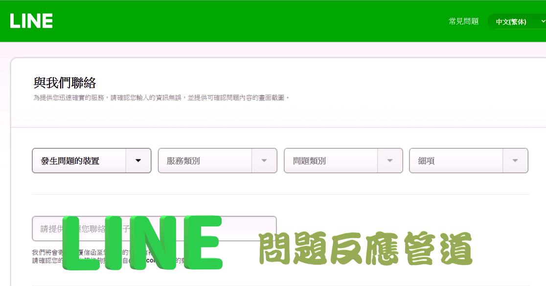 如何聯絡 LINE 官方客服?填寫線上反應表,讓官方幫忙解決帳號問題(經驗分享) - 逍遙の窩