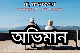 Oviman - Bengali Story