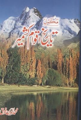 analysis, Urdu Books, Urdu Historical Books, Urdu,