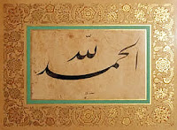Halkar ve halkari tekniği ile süslenmiş Arapça Elhamdülillah yazısı