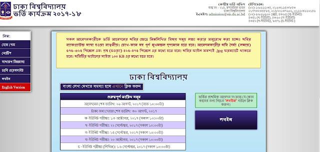 http://admission.eis.du.ac.bd/