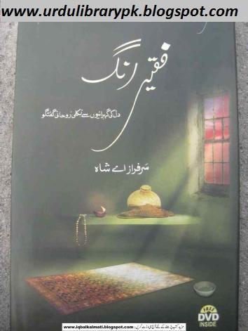 Faqeer Rang Urdu PDF Book