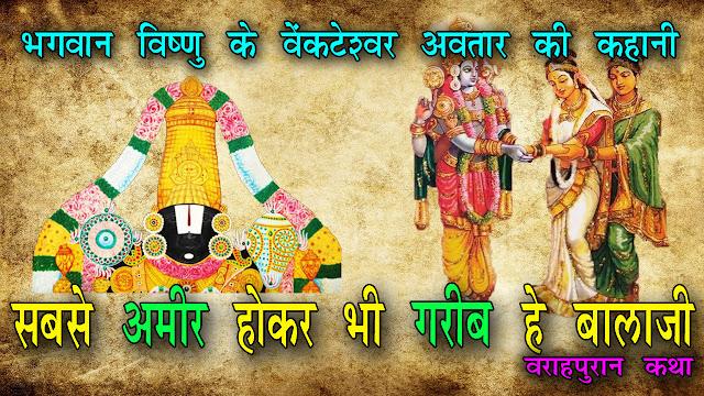 Tirupati Balaji Story in Hindi