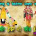 अमीर होकर भी गरीब कैसे हे तिरुपती बालाजी - Lord Venkateswara Story