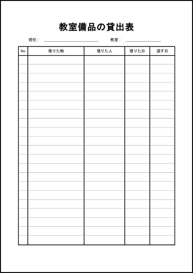 教室備品の貸出表 011