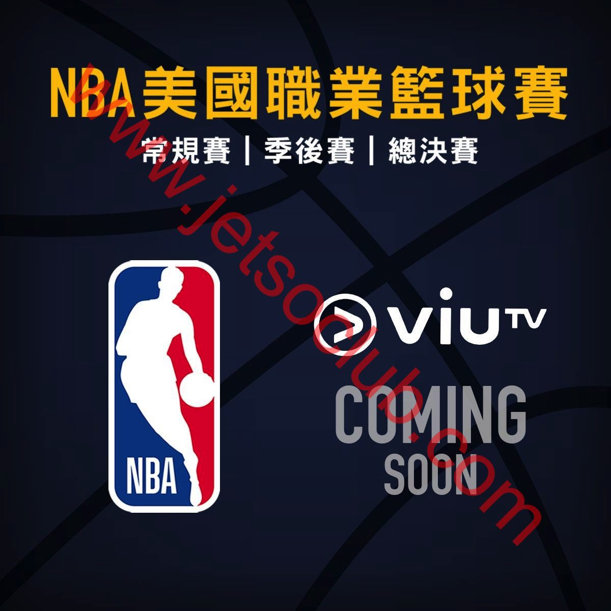 ViuTV:免費播NBA精選賽事 ( Jetso Club 著數俱樂部 )