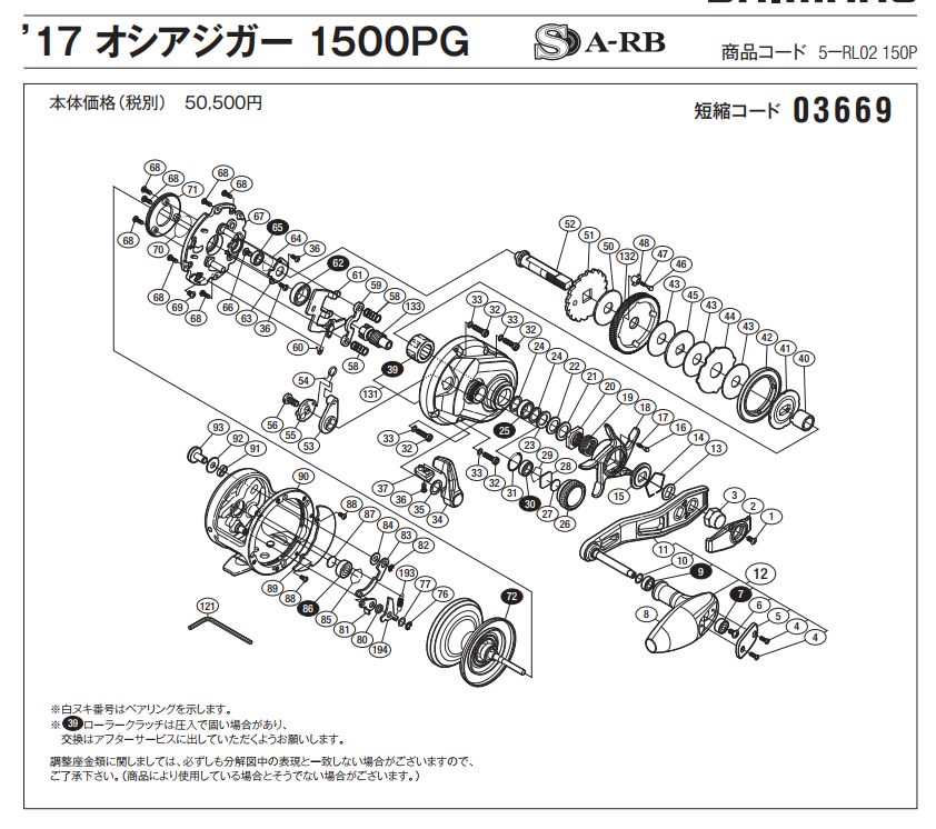 shimano ocea jigger 1500HG 2017 model schematics | most