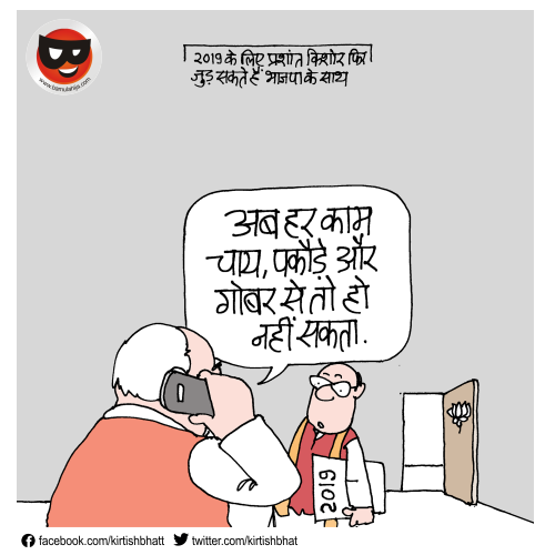 kirtish bhatt, daily Humor, indian political cartoon, cartoons on politics, bbc cartoons, hindi cartoon, indian political cartoonist, prashant kishore, election 2019 cartoons, narendra modi cartoon,