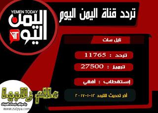 تردد قناة اليمن اليوم الجديد2017