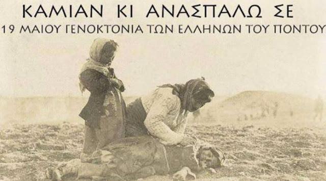 Εκδήλωση Μνήμης για τη Γενοκτονία των Ελλήνων του Πόντου στο Περιστέρι