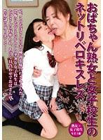 (Re-upload) LHBR-042 おばちゃん熟女と女子校生