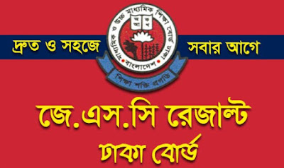 JSC Result 2018 Dhaka Board | Check Online, Mobile SMS