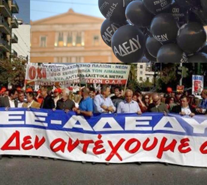 Δεύτερη μέρα απεργίας από την ΑΔΕΔΥ