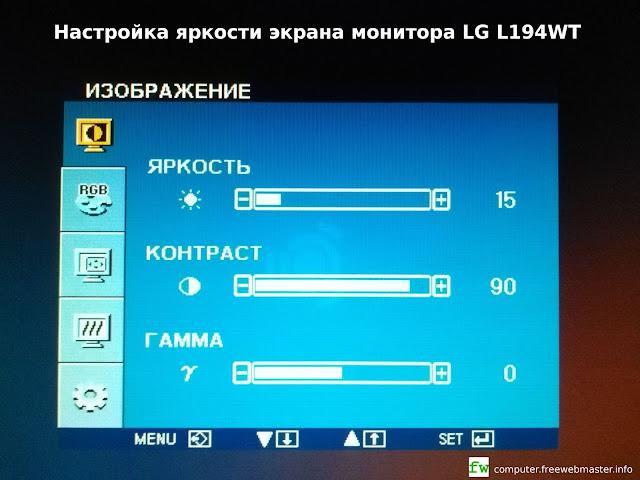 Настройка яркости экрана монитора LG L194WT