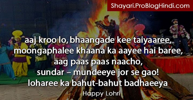 lohri shayari, lohri wishes, lohri images, lohri shayari messages, lohri shayari sms, lohri shayari images, lohri images download, lohri greeting cards, lohri shayari in hindi, lohri badhai shayari