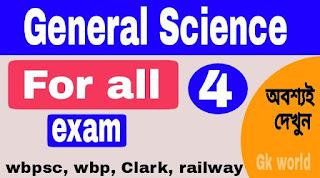 GENERAL SCIENCE PART-4 PDF DOWNLOAD